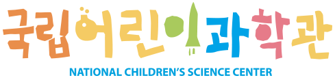 국립어린이과학관 NATIONAL CHILDREN'S SCIENCE CENTER